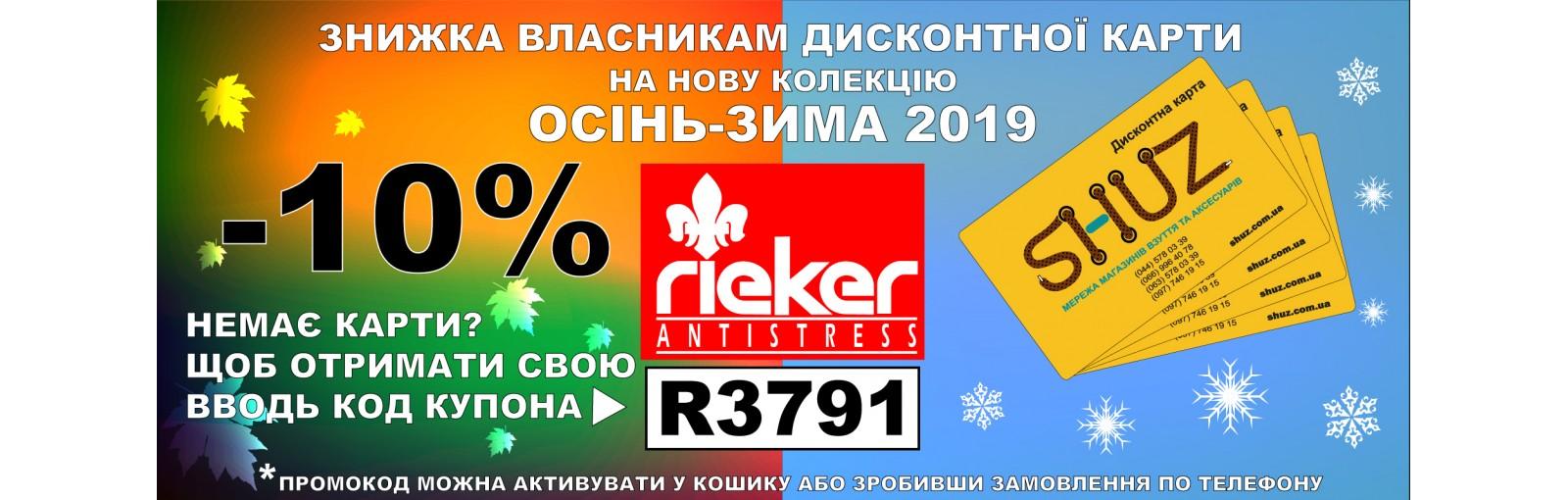rieker coupon -10%